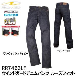 ラフ&ロード RR7463LF ウインドガードデニムパンツ ルーズフィット 防寒 防風 プロテクター...