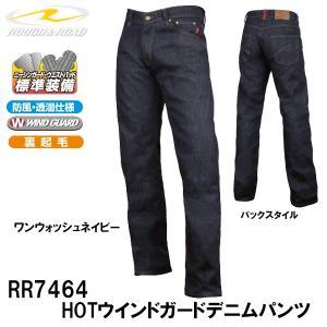 ラフ&ロード RR7464 HOTウインドガードデニムパンツ 防寒 防風 プロテクター装備 バイク用...