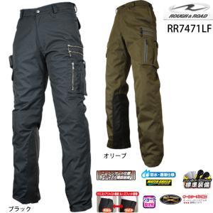 ラフ&ロード RR7501LF バイカーZIPメッシュパンツ ルーズフィット|garager30