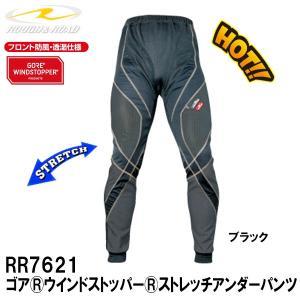 ラフ&ロード RR7621 ゴア ウインドストッパー ストレッチアンダーパンツ 防寒 防風 2018-2019|garager30