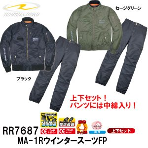 ラフ&ロード RR7687 MA-1RウインタースーツFP 防寒 防風 2018-2019|garager30