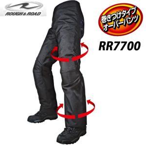 ラフ&ロード RR7700 イージーラップオーバーパンツ 巻きつけ 防寒 防風 靴を脱がずに装着脱着 冬用|garager30