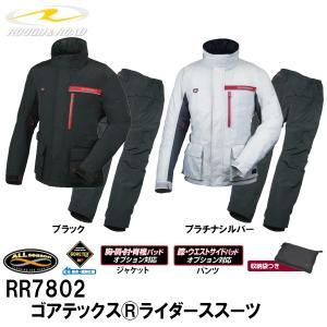 ラフ&ロード RR7802 ゴアテックス〓ライダーススーツ オールシ ーズン 防水 防寒 防水 レイン 合羽|garager30