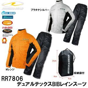 ラフ&ロード RR7806 デュアルテックスBIBレインスーツ 自転車にも garager30