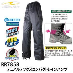 ラフ&ロード RR7858 デュアルテックスコンパクトレインパンツ 自転車にも 防水 ●レインパンツ...