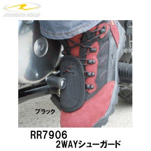 ラフ&ロード RR7906 2WAYシューガード ライディングシューズの保護に シフトパッド|garager30