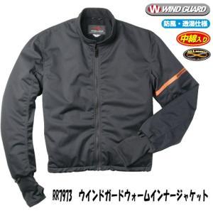 ラフ&ロード RR7973 ウインドガードウォームインナージャケット 防寒 防風|garager30