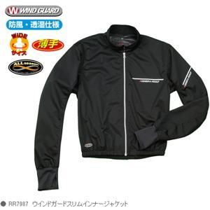 ラフ&ロード RR7987 ウインドガードスリムインナージャケット 防寒 防風 オールシーズン対応ジャケットに合体可能|garager30