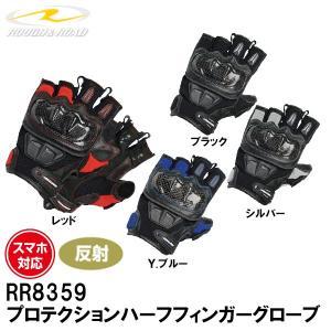 ラフ&ロード RR8359 プロテクションハーフフィンガーグローブ スマホ対応 garager30