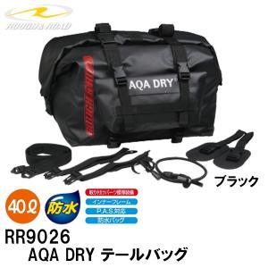 ラフ&ロード RR9026 AQA DRY テールバッグ シートバッグ 防水 アクアドライ RR-9026|garager30