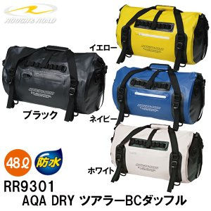 ラフ&ロード RR9301 AQA DRY ツアラーBCダッフル バックパック|garager30