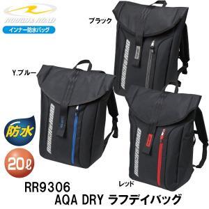 ラフ&ロード RR9306 防水 AQA DRY ラフデイパック リュック ボディーバッグ|garager30