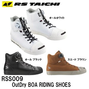 RSタイチ RSS009 OutDry BOA RIDING SHOES OutDry BOA ライディングシューズ ボアシステム BOA|garager30