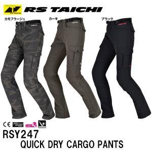 RSタイチ RSY247 クイックドライカーゴパンツ QUICK DRY CARGO PANTS RSY-247 2018春夏モデル|garager30