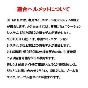 日本国内正規品 SENA インカム SRL シングルパック 0411170 セナ SHOEI J-Cruise II NEOTEC II SRL-01|garager30|04