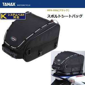 TANAX タナックス MFK096  スポルトシートバッグ MFK-096|garager30