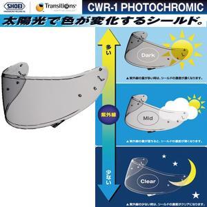 SHOEI ショウエイ CWR-1 フォトクロミックシールド 調光 フルフェイス用  Z7,X-Fourteen用 CWR1 色が変わる|garager30