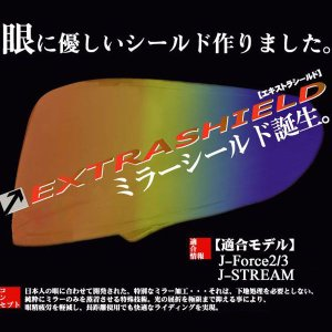 SHOEI ショーエイ CJ-1 EXTRAシールド  Jフォース2/3、Jストリーム用 エクストラ CJ1|garager30