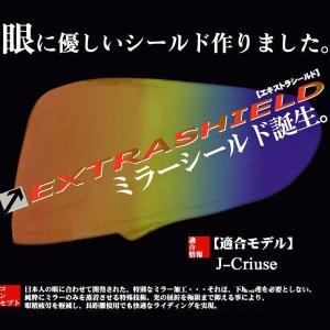 SHOEI ショーエイ CJ-2ピンロック EXTRAシールド  J-CRUISE Jクルーズ用 エクストラ CJ2ピンロック ミラーシールド|garager30