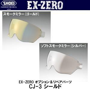 SHOEI CJ-3 J・O EX-ZERO用 ミラーシールド JO EXゼロ ショウエイ|garager30