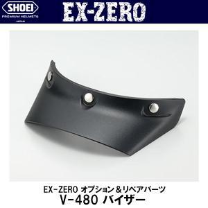 SHOEI  V-480 バイザー EX-ZEROにも  ショウエイ V480|garager30