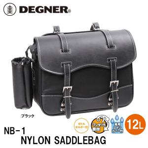 デグナー NB-1 シングル サドルバッグ NB1 サイドバッグ DEGNER|garager30