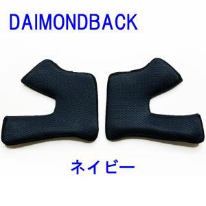 SIMPSON シンプソン DIAMONDBACK用 チークパッド ダイアモンドバック ヘルメット用 内装 garager30