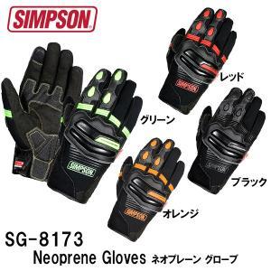 SIMPSON シンプソン SG-8173 Neoprene Gloves ネオプレーングローブ S...