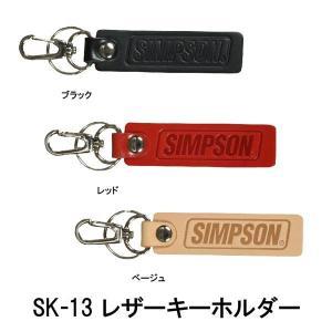 SIMPSON シンプソン SK-13 レザーキーホルダー SK13|garager30
