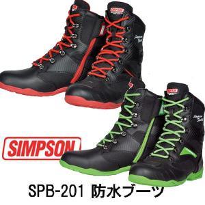 SIMPSON シンプソン SPB201 NEWカラー 防水ライディングブーツ SPB-201|garager30