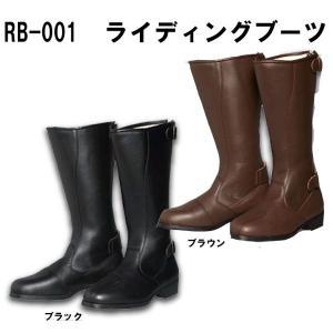 SKY RB-001 ライディングブーツ エスケーワイ RB001 本革|garager30