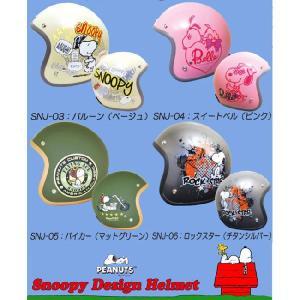 SNOOPY スヌーピー ジェットヘルメット SNJ-03/04/05/06|garager30