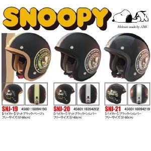 SNOOPY スヌーピー ジェットヘルメット SNJ-19/20/21|garager30