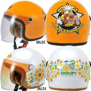 SNOOPY スヌーピー SNJ24 SNJ25 レディースジェットヘルメット SNJ-24 SNJ-25|garager30