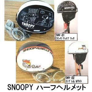SNOOPY スヌーピー  ビンテージハーフヘルメット SNV-01/02|garager30