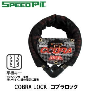 SPEED PIT コブラロック CR-130  盗難防止ロック TNK スピードピット|garager30