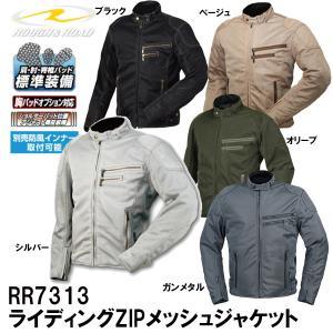 ラフ&ロード RR7313 ライディングZIPメッシュジャケット|garager30