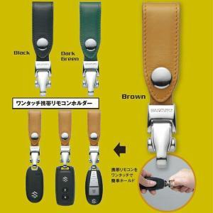 SUZUKI スズキ ワンタッチ携帯リモコンキーホルダー|garager30