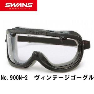 SWANS No.900N-2 ヴィンテージゴーグル旧車、オープンカーにも スワンズ ビンテージ レトロ garager30