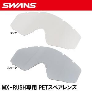 SWANS スワンズ RUSH用  PET レンズ L-RUSH-PET MXゴーグル用スペアレンズ|garager30