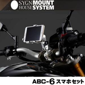 サインハウス マウントシステムABC セット スマートフォン ユニバーサルホルダー φ22.2mm ホルダー&アーム&ベースセット ABC-6 M8   00081612|garager30