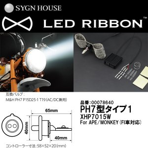 サインハウス  PH7型 LEDヘッドライトバルブキット 00078640 LEDリボン XHP7015W SYGN HOUSE モンキー エイプ|garager30