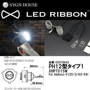 サインハウス  PH12型 LEDヘッドライトバルブキット 00078642 LEDリボン XHP7015W SYGN HOUSE アドレスV125/G(K5-K9)用|garager30