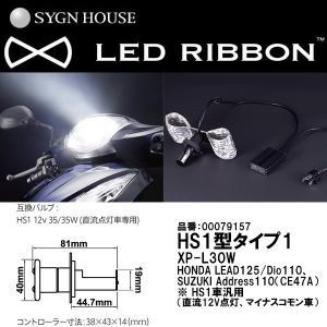 サインハウス  HS1型 LEDヘッドライトバルブキット 00079157 LEDリボン XP-L30W ホンダ リード125 ディオ110、スズキ アドレス110用 直流12V点灯|garager30