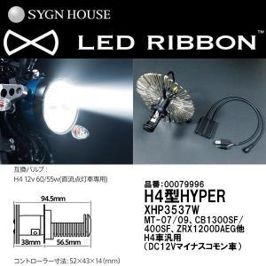 サインハウス  H4型ハイパー LEDヘッドライトバルブキット 00079996 LEDリボン XHP3537W HYPER|garager30