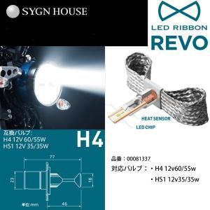 サインハウス 00081337 LEDリボン REVO H4 LEDヘッドライトバルブキット POWER WHITE 6500K LED RIBBON レボ|garager30