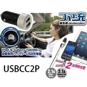 サインハウス USBカーチャージャー ハイパワー|garager30