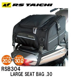 RSタイチ  RSB304 LARGE SEAT BAG .30 ラージ シートバッグ.30 バイク用|garager30