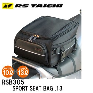 RSタイチ  RSB305 SPORT SEAT BAG .13 スポーツ シートバッグ.13 バイク用|garager30