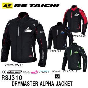 RSタイチ RSJ310  DRYMASTER ALPHA JACKET ドライマスター アルファ ジャケット 防水 2018 全天候モデル|garager30